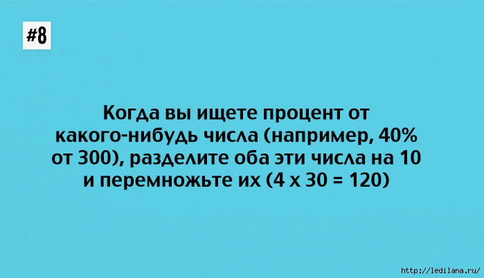 3925311_10_prostih_matematicheskih_trukov_8 (699x402, 138Kb)