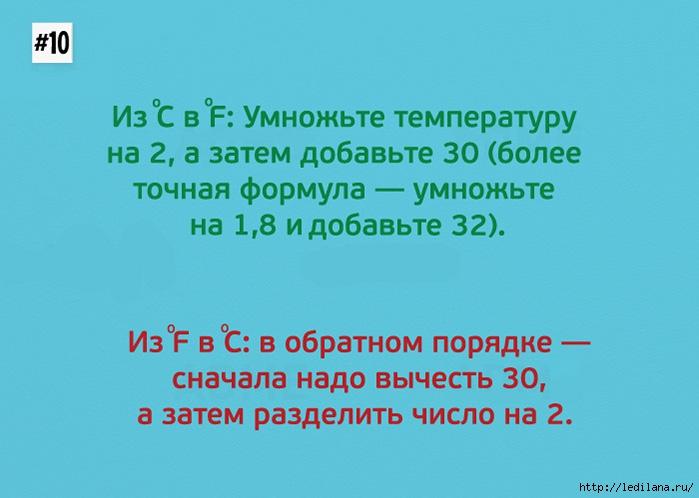 3925311_10_prostih_matematicheskih_trukov_10 (699x498, 164Kb)