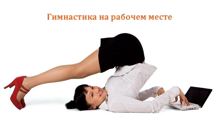 2835299_Gimnastika_na_rabochem_meste (700x423, 81Kb)