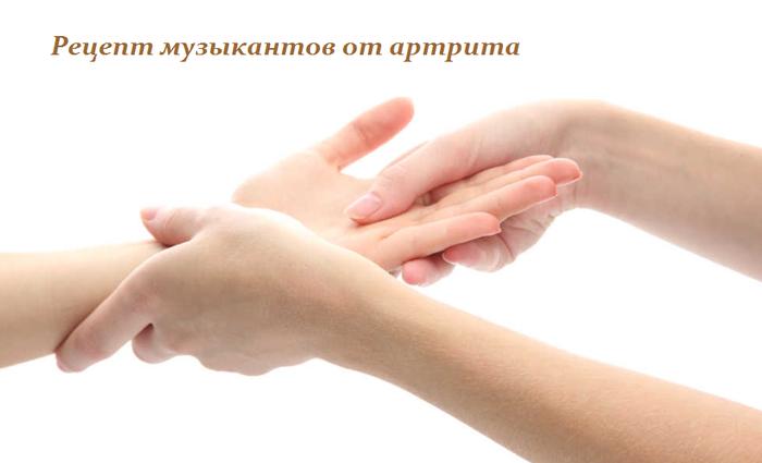 1444333152_Recept_muzuykantov_ot_artrita (700x425, 157Kb)