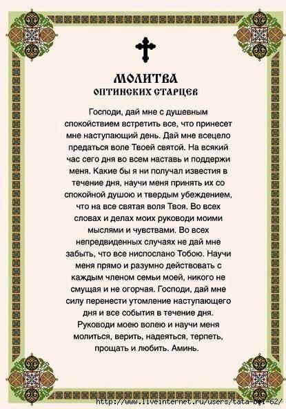 3863677_molitva_optinskih_starcev (415x592, 150Kb)
