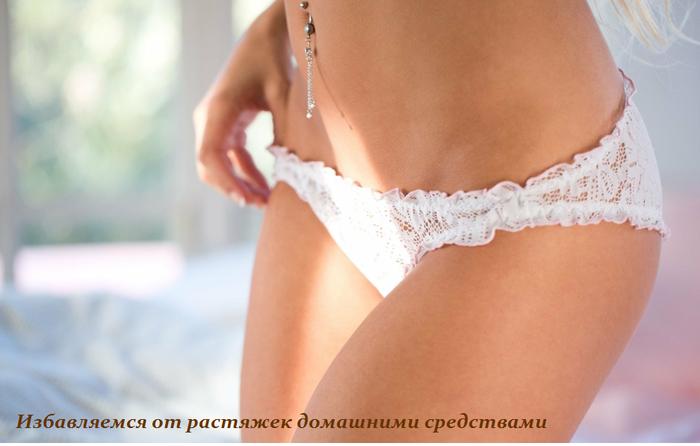 1444390215_Izbavlyaemsya_ot_rastyazhek_domashnimi_sredstvami (700x446, 343Kb)