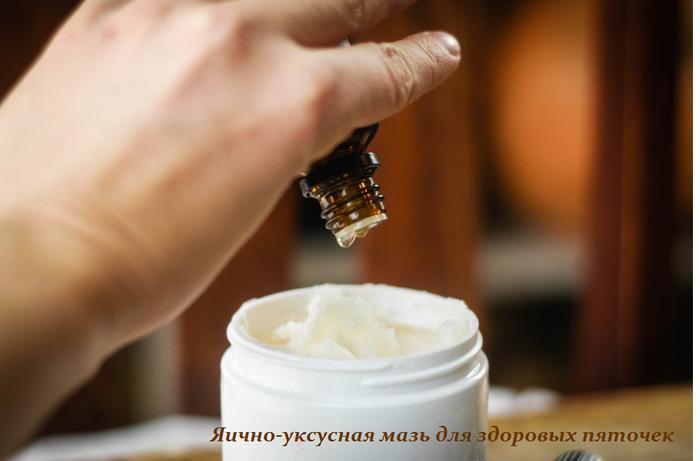 1444400617_YAichnouksusnaya_maz__dlya_zdorovuyh_pyatochek (700x461, 314Kb)