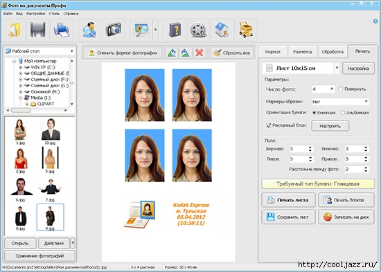 5365358_Kak_sdelat_foto_na_pasport_doma3 (550x393, 124Kb)