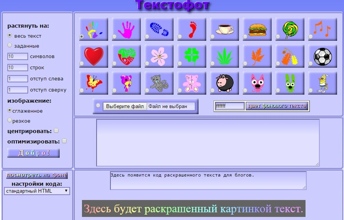 4897960_tekstofot (700x447, 94Kb)