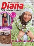 125525968 4439971 125524368 02 Маленькая Diana №11 2015
