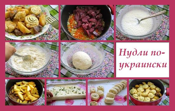 5745884_nydli_poykrainski (573x364, 418Kb)