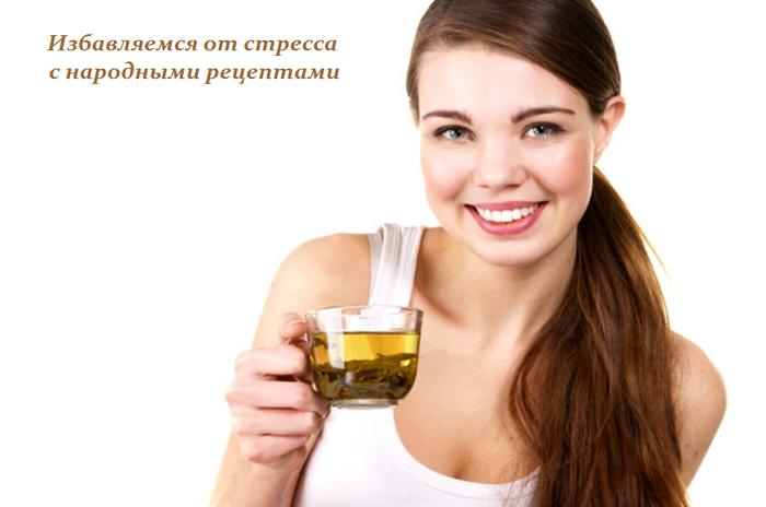 1444479039_Izbavlyaemsya_ot_stressa_s_narodnuymi_receptami (700x464, 226Kb)