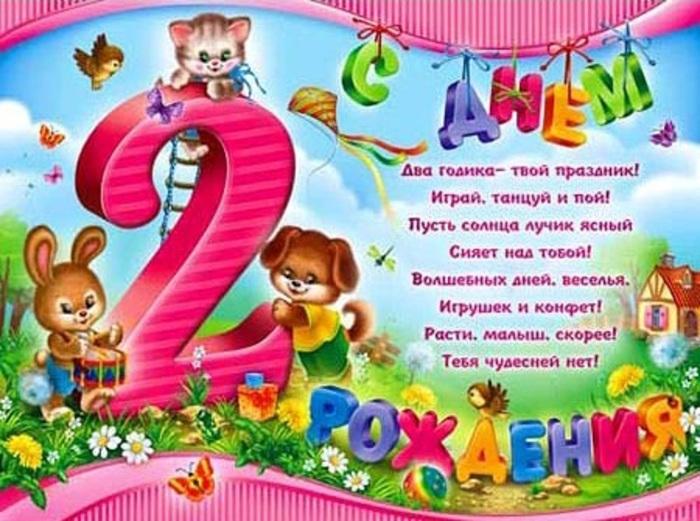 Поздравления с днём рождения годик малышу