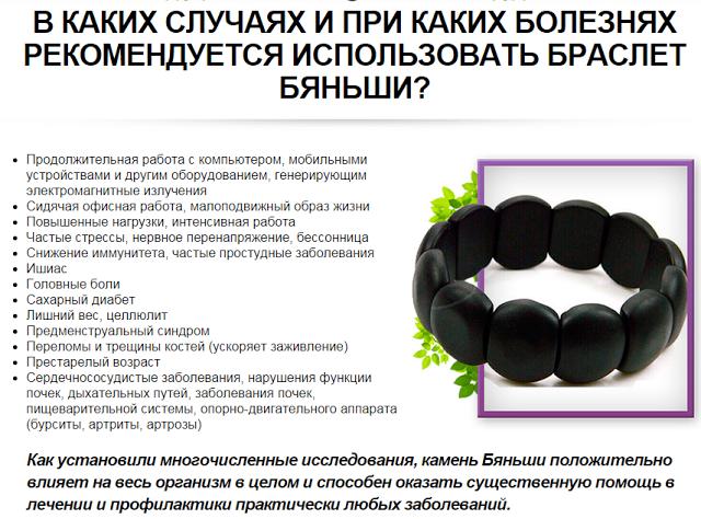 Черный нефрит... бяньши/4907394_Screenshot_23_1_ (640x474, 235Kb)