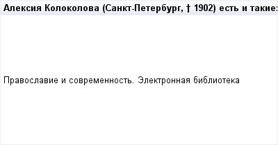 mail_95479005_Aleksia-Kolokolova-Sankt-Peterburg-_-1902-est-i-takie_-_Dni-moi-socteny-ne-segodna-zavtra-mena-ne-budet-s-vami-stepen-etogo-cuvstva-ne-dostupna-nikakomu-ucenomu-postoronnemu-nabluedatel (400x209, 5Kb)