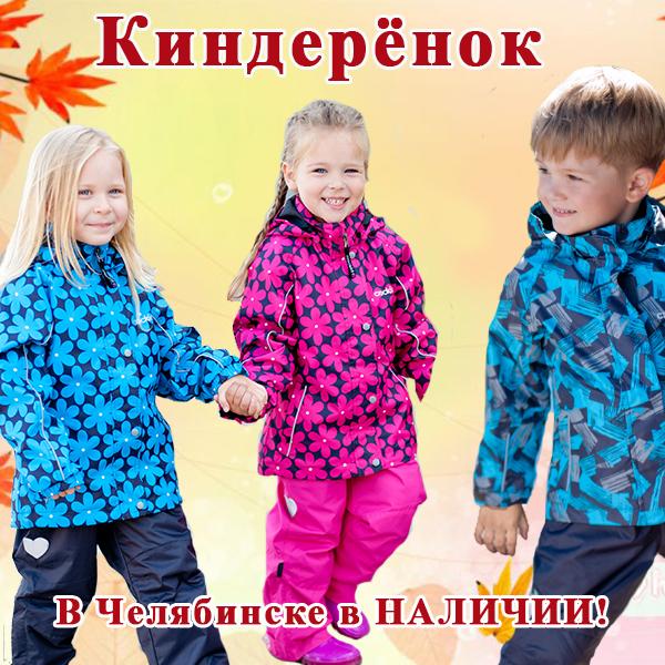 Челябинск Одежда