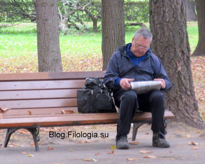 Читающий пенсионер на скамейке в парке Дружба в Москве/3241858_reading25 (700x561, 75Kb)