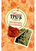 traub-masha-nam-vyhodit-na-sleduyushchey (120x170, 9Kb)