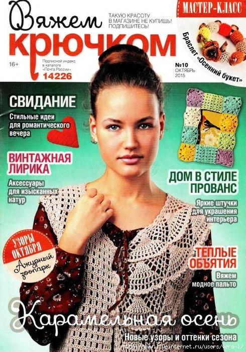 Вяжем крючком №10 (октябрь 2015)_1 (490x700, 373Kb)