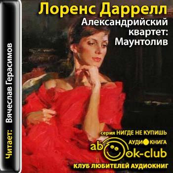 Darrel_L_Aleksandriyskiy_kvartet_Mauntoliv_Gerasimov_V (350x350, 60Kb)