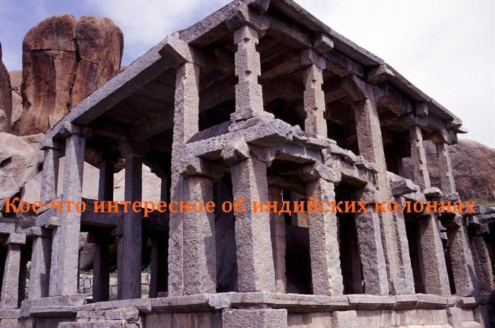 alt=Кое-что интересное об индийских колоннах/2835299_Koechto_interesnoe_ob_indiiskih_kolonnah (700x465, 274Kb)