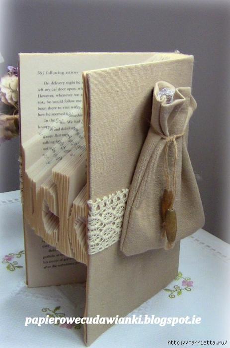 Оригинальные подарки. Оригами из старых книг (9) (463x700, 259Kb)