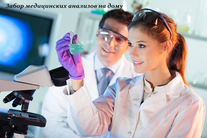 1444741518_Zabor_medicinskih_analizov (700x467, 463Kb)