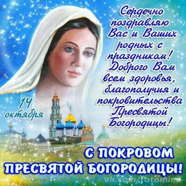 Богородица поздравления картинки