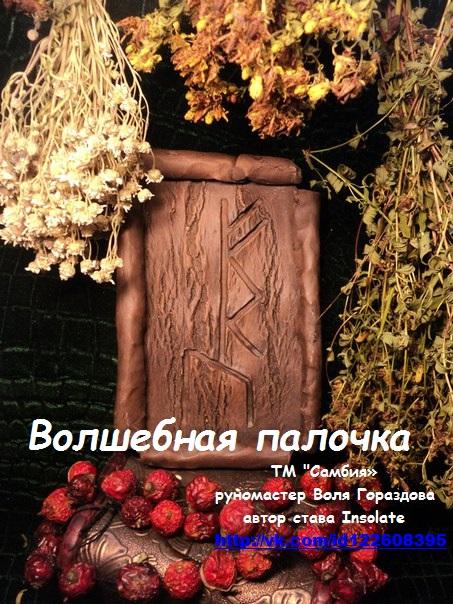 5850402_volshebnaya_palochka__kopiya (453x604, 160Kb)