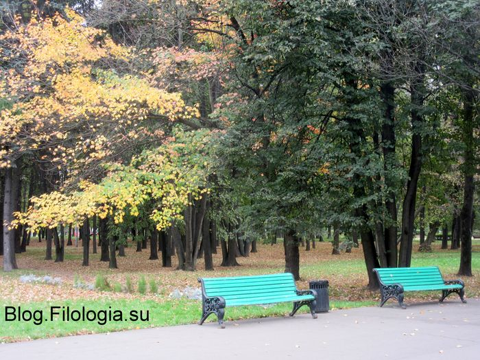 Парк Дружба в начале октября 2015 года. 2 скамейки в парке. (700x525, 112Kb)