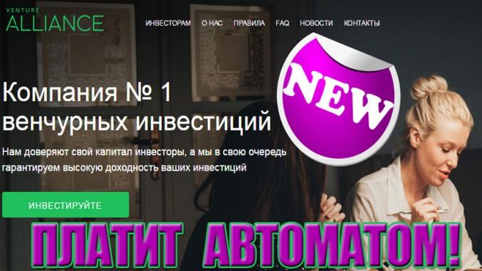 5610264_ventureallianceinvestiisavtoviplatami677x381_1 (677x381, 76Kb)