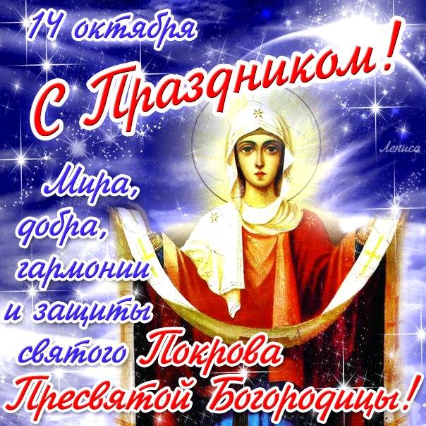 Богородицы покров поздравления