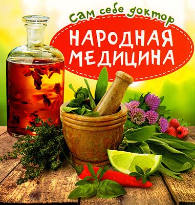 4239794_skachat_torrent_sam_sebe_doktor_narodnaya_medicina_2013_skachivanie_besplatno_i_bez_registracii_2_ (381x400, 272Kb)