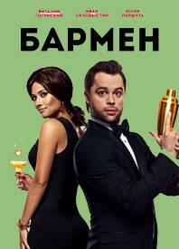 barmen-film-smotret-online-2015 (198x275, 66Kb)