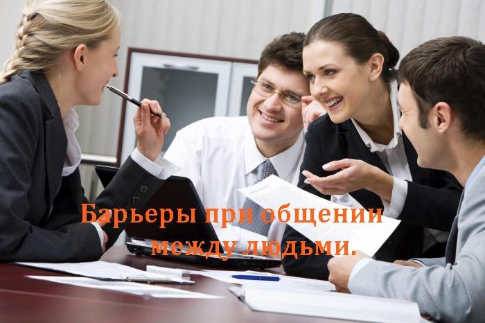 2835299_Bareri_pri_obshenii_mejdy_ludmi_ (700x466, 149Kb)