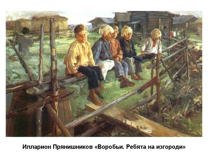 0032-032-Illarion-Prjanishnikov-Vorobi (700x525, 351Kb)
