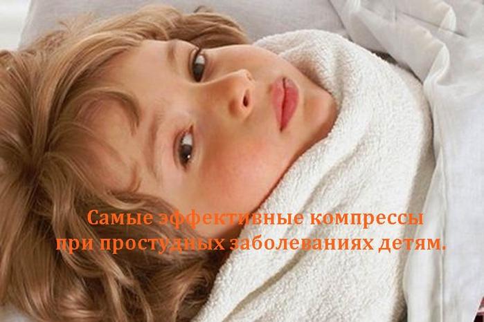 alt=Самые эффективные компрессы при простудных заболеваниях детям.