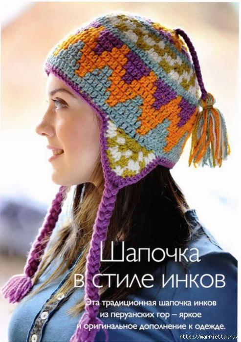 Теплая шапочка в стиле инков крючком (1) (493x700, 266Kb)