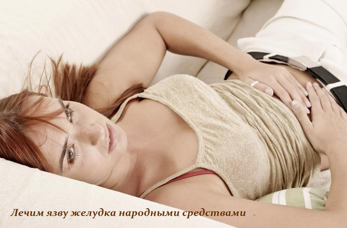 1445003857_Lechim_yazvu_zheludka_narodnuymi_sredstvami (700x460, 436Kb)