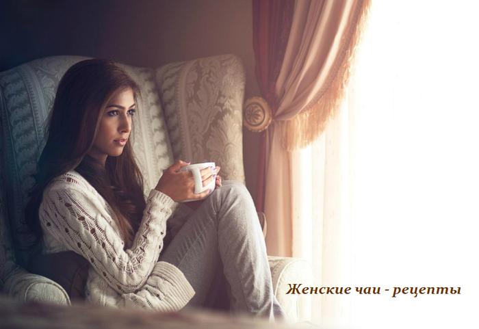 1445010537_ZHenskie_chai (700x481, 339Kb)