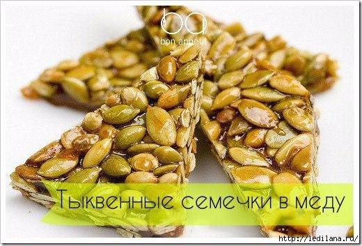 3925311_Semechki_tikvennie_v_medy (520x353, 143Kb)