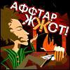 afftar_zhot (100x100, 21Kb)