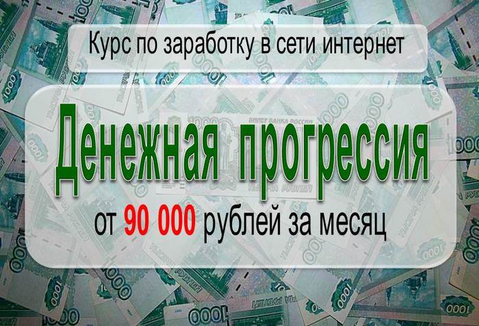 ��������� � ���� ��������/3924376_zarabotok_v_seti_internet (700x476, 68Kb)