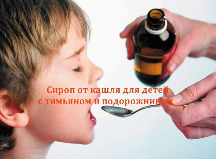 alt=Сироп от кашля для детей с тимьяном и подорожником/2835299_SIROP_OT_AShLYa_DLYa_DETEI (700x515, 200Kb)