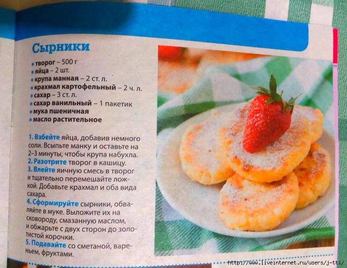 Сырники из манки рецепт пошаговый