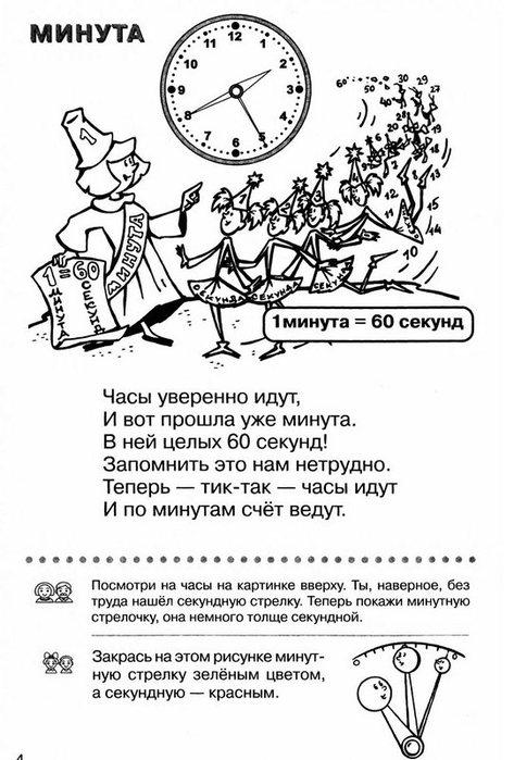 5111852_Chasizadaniya6 (473x700, 79Kb)
