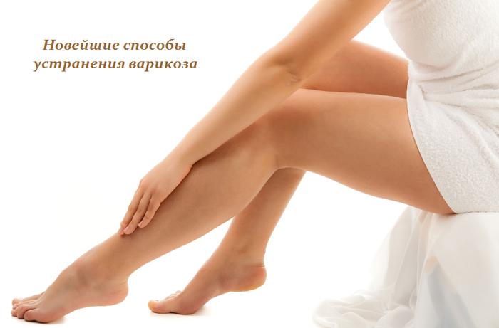 1445250992_Noveyshie_sposobuy_ustraneniya_varikoza (700x461, 236Kb)