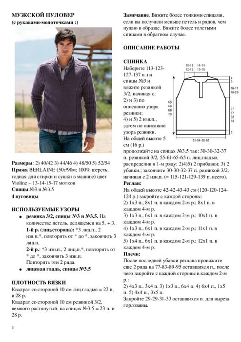 Схемы и мужских вязаных свитеров