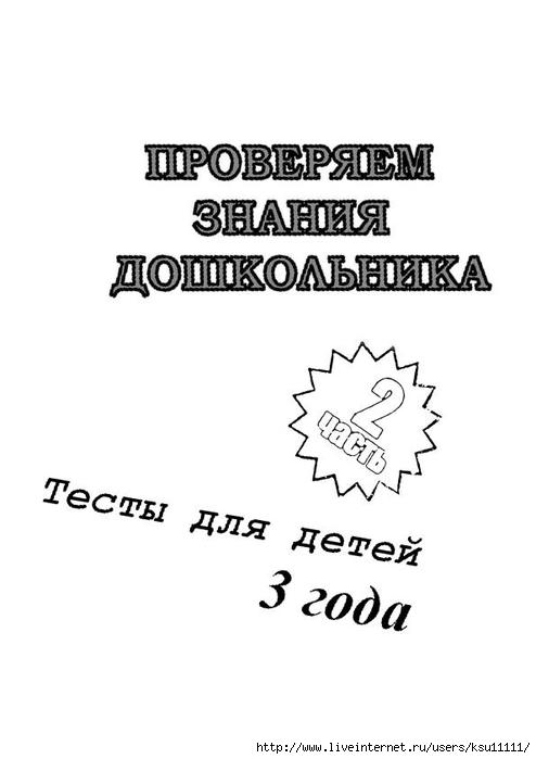 1 (494x700, 87Kb)
