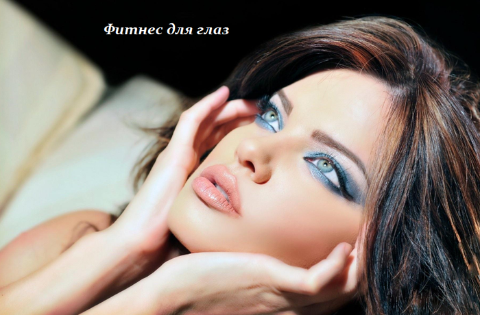 1445272324_Fitnes_dlya_glaz (700x460, 441Kb)