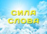 ������ st_sila_slova (550x400, 188Kb)