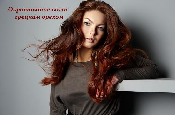 2749438_Okrashivanie_volos_greckim_orehom (595x392, 275Kb)