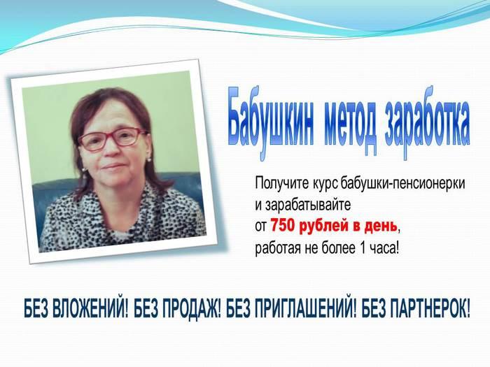 ��������� � ��������� ��� ��������/3924376_zarabotok_ot_750_ryblei_v_den (700x525, 46Kb)