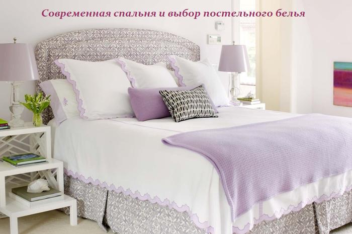 1445423550_Sovremennaya_spal_nya_i_vuybor_postel_nogo_bel_ya (700x465, 413Kb)